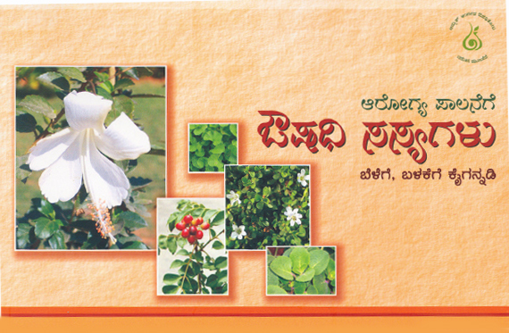 Grow & Use Medicinal Plants for Primary Health Care (Kannada)