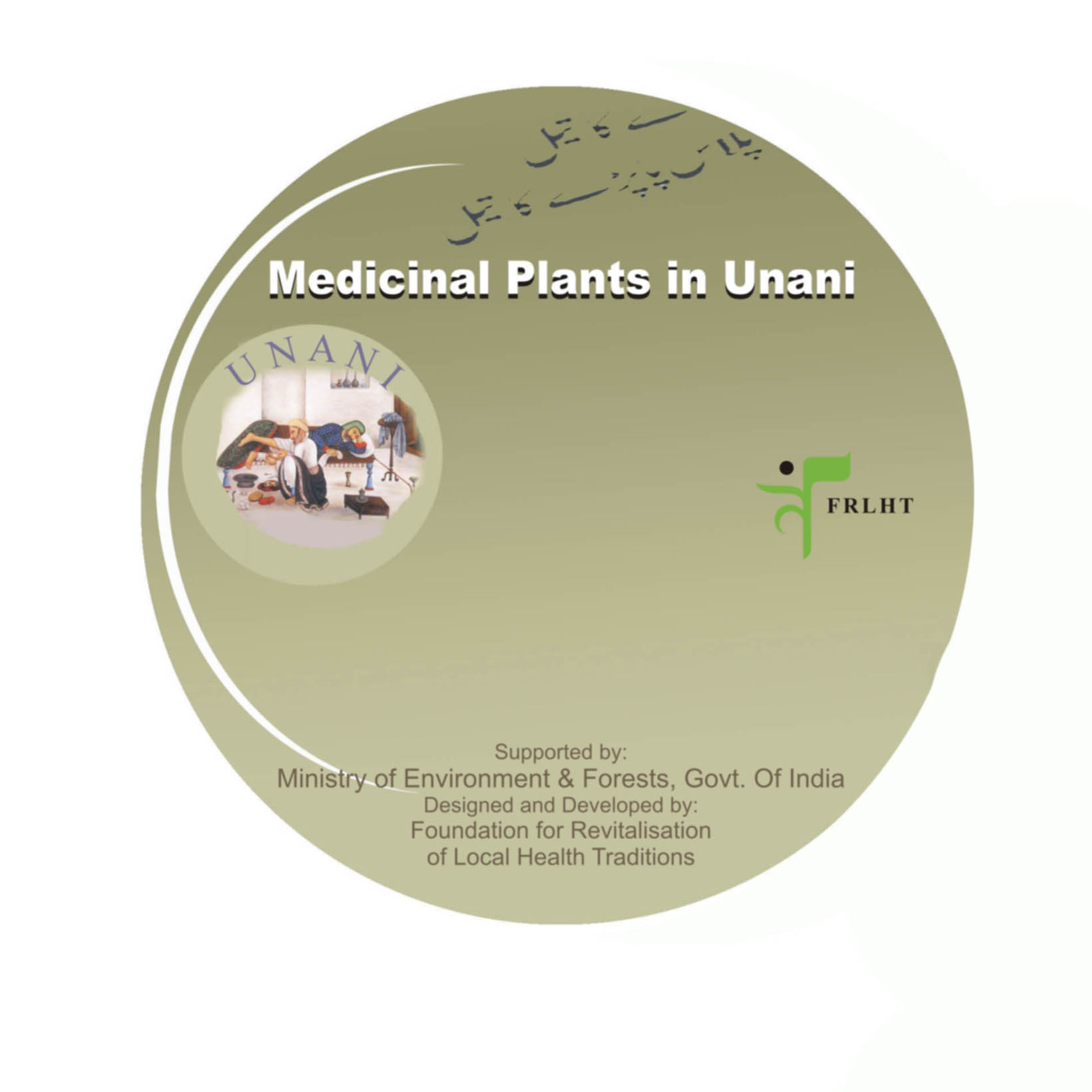 Medicinal Plants in Unani